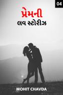 Mohit Chavda દ્વારા પ્રેમ ની લવ સ્ટોરીઝ - ૪ ગુજરાતીમાં