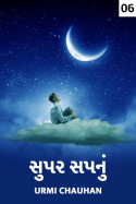 Urmi chauhan દ્વારા સુપર સપનું - 6 ગુજરાતીમાં