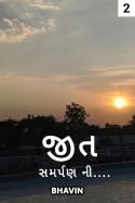 Bhavin દ્વારા જીત...સમર્પણ ની....(2) ગુજરાતીમાં
