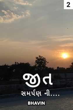 jeet - 2 by Bhavin in Gujarati