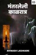 मंतरलेली काळरात्र (भाग-३) मराठीत Avinash Lashkare