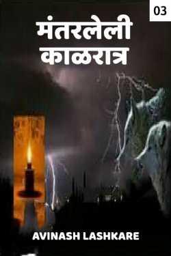 dark night-3 by Avinash Lashkare in Marathi