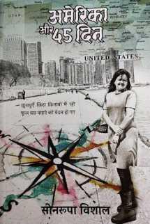अमेरिका में 45 दिन - सोनरूपा विशाल बुक राजीव तनेजा द्वारा प्रकाशित हिंदी में