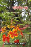 নন্দিনীর গল্প (A Women Focused Story) by Kalyan Ashis Sinha in Bengali