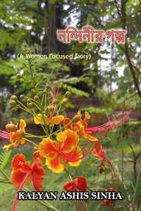 নন্দিনীর গল্প (A Women Focused Story)