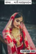 Chandani દ્વારા સંધ્યા .... મારી લાઇફલાઇન ભાગ - ૧ ગુજરાતીમાં