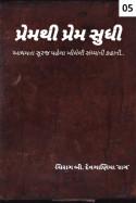 Chirag B Devganiya દ્વારા પ્રેમથી પ્રેમ સુધી - પ્રકરણ-૫ ગુજરાતીમાં