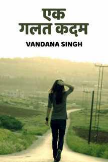 एक गलत कदम बुक VANDANA SINGH द्वारा प्रकाशित हिंदी में