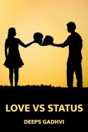 Deeps Gadhvi દ્વારા Love vs Status ગુજરાતીમાં