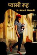 प्यासी रूह बुक Sushma Tiwari द्वारा प्रकाशित हिंदी में