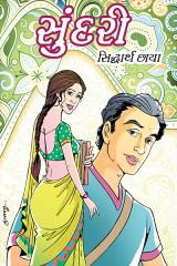 સુંદરી  દ્વારા Siddharth Chhaya in Gujarati