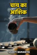 चाय का आशिक। बुक Shanti bamaniya द्वारा प्रकाशित हिंदी में