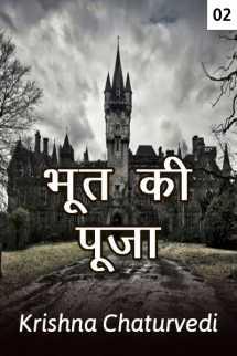 भूत की पूजा (भाग - दो) बुक Krishna Chaturvedi द्वारा प्रकाशित हिंदी में