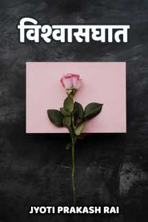 विश्वासघात बुक JYOTI PRAKASH RAI द्वारा प्रकाशित हिंदी में