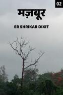 मज़बूर (पार्ट 2) बुक Er Shrikar Dixit द्वारा प्रकाशित हिंदी में