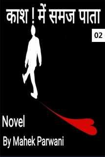 काश ! में समज पाता - 2 बुक Mahek Parwani द्वारा प्रकाशित हिंदी में