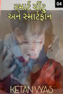 Ketan Vyas દ્વારા સ્માર્ટ ચીંટુ અને સ્માર્ટફોન - ૪. ચીંટુનો શાણપણભર્યો રવિવાર ગુજરાતીમાં