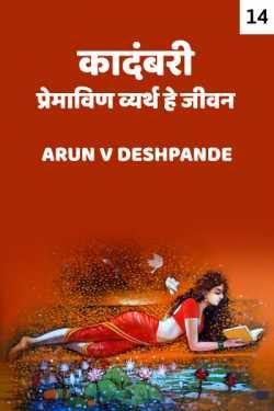 kadambari Premaavin vyarth he jivan Part- 14th by Arun V Deshpande in Marathi