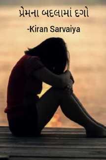 Kiran Sarvaiya દ્વારા પ્રેમના બદલામાં દગો ગુજરાતીમાં