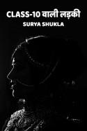 class -10 वाली लड़की बुक Surya Shukla द्वारा प्रकाशित हिंदी में