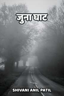 जुना घाट मराठीत Shivani Anil Patil