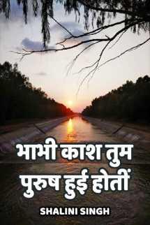 भाभी काश तुम पुरुष हुई होतीं बुक shalini singh द्वारा प्रकाशित हिंदी में