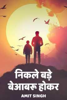 निकले बड़े बेआबरू होकर.. बुक Amit Singh द्वारा प्रकाशित हिंदी में