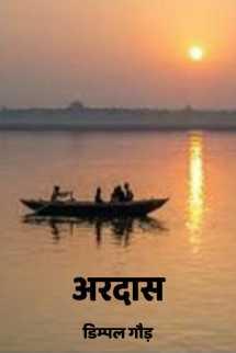अरदास बुक डिम्पल गौड़ द्वारा प्रकाशित हिंदी में