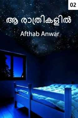 On those nights..(part 2) by Afthab Anwar️️️️️️️️️️️️️️️️️️️️️️ in Malayalam