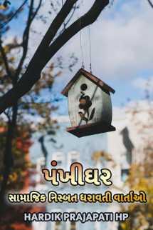 Hardik Prajapati HP દ્વારા પંખીઘર: 'સામાજિક નિસ્બત ધરાવતી વાર્તાઓ' ગુજરાતીમાં