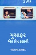 vishal patel દ્વારા મુસાફર...એક પ્રેમ કહાની ગુજરાતીમાં