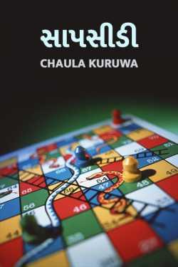 SAPSIDI by Chaula Kuruwa in Gujarati