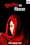 सुहागिन या विधवा - 3 बुक किशनलाल शर्मा द्वारा प्रकाशित हिंदी में