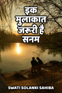 इक मुलाकात जरूरी है सनम।।। बुक Swati Solanki Sahiba द्वारा प्रकाशित हिंदी में