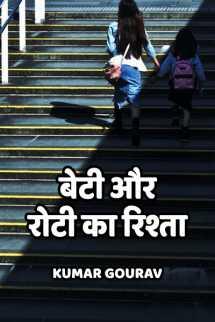 बेटी और रोटी का रिश्ता बुक Kumar Gourav द्वारा प्रकाशित हिंदी में