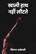 खाली हाथ नहीं लौटते... बुक सिमरन जयेश्वरी द्वारा प्रकाशित हिंदी में