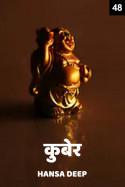 कुबेर - 48 - अंतिम भाग बुक Hansa Deep द्वारा प्रकाशित हिंदी में