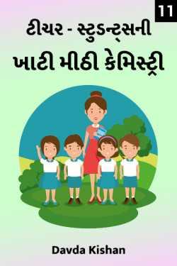 teacher - 11 by Davda Kishan in Gujarati