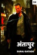 अंतःपुर - 4 मराठीत Suraj Gatade