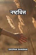 नष्टचित्त बुक Deepak sharma द्वारा प्रकाशित हिंदी में