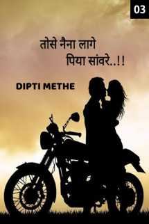 तोसे नैना लागे पिया सांवरे - पार्ट - 3 बुक Dipti Methe द्वारा प्रकाशित हिंदी में