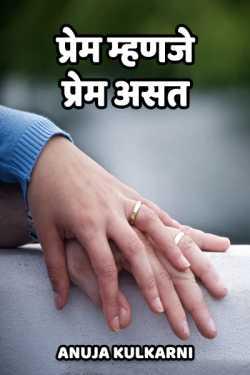 प्रेम म्हणजे प्रेम असत.... by Anuja Kulkarni in :language