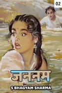 जननम - 2 बुक S Bhagyam Sharma द्वारा प्रकाशित हिंदी में