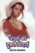 चोखी की दूसरी विदाई बुक Udita Mishra द्वारा प्रकाशित हिंदी में
