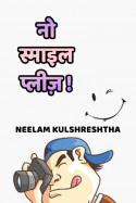 नो स्माइल प्लीज़ ! बुक Neelam Kulshreshtha द्वारा प्रकाशित हिंदी में
