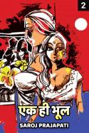 एक ही भूल, भाग २ बुक Saroj Prajapati द्वारा प्रकाशित हिंदी में