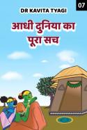आधी दुनिया का पूरा सच - 7 बुक Dr kavita Tyagi द्वारा प्रकाशित हिंदी में