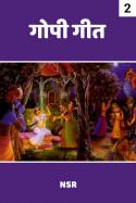 गोपी गीत । - 2 बुक NSR... द्वारा प्रकाशित हिंदी में