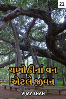 Vijay Shah દ્વારા ચણોઠીનાં વન એટલે જીવન  - 21 ગુજરાતીમાં