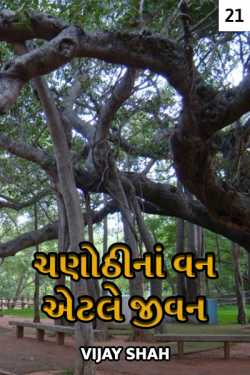 Chanothina Van aetle Jivan - 21 by Vijay Shah in Gujarati